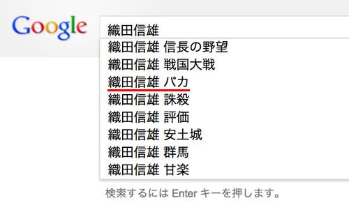 『織田信雄 バカ』の検索結果画面