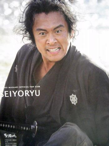 内野聖陽(『真田丸』での徳川家康役)