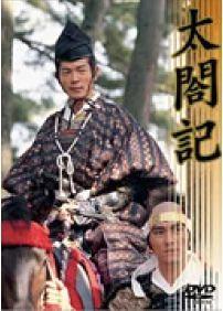 柴田恭兵演じる豊臣秀吉(『太閤記』より)