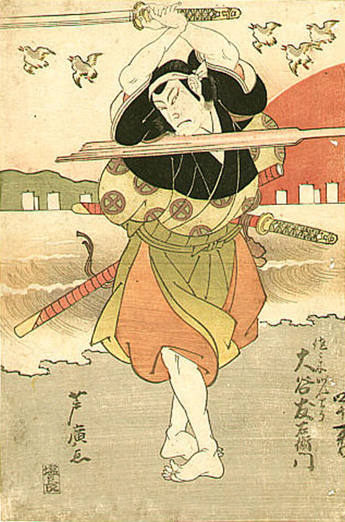 佐々木小次郎 浮世絵(春川芦広 画/大谷友右衛門 演者)の写真