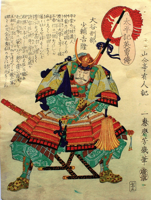 大谷吉継 浮世絵(落合芳幾 画『太平記英雄傳 大谷刑部少輔吉隆』)