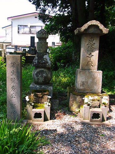 蒲生賢秀の墓