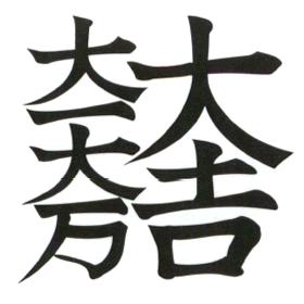 「石田三成 家紋」の画像検索結果